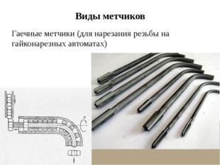 Виды метчиков Гаечные метчики (для нарезания резьбы на гайконарезных автоматах)