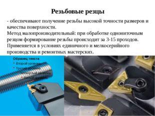 Резьбовые резцы - обеспечивают получение резьбы высокой точности размеров и к