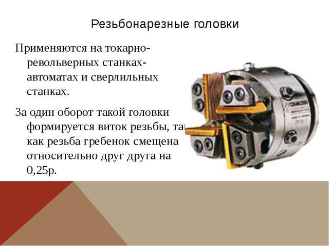 Резьбонарезные головки Применяются на токарно-револьверных станках-автоматах...