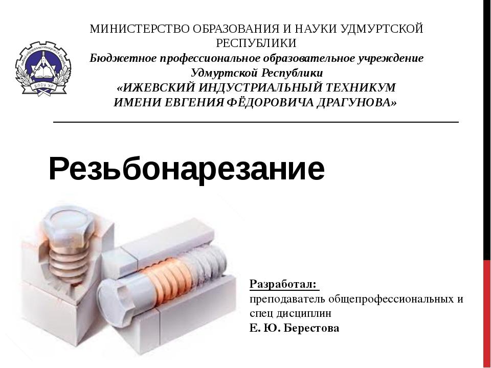 Резьбонарезание МИНИСТЕРСТВО ОБРАЗОВАНИЯ И НАУКИ УДМУРТСКОЙ РЕСПУБЛИКИ Бюджет...