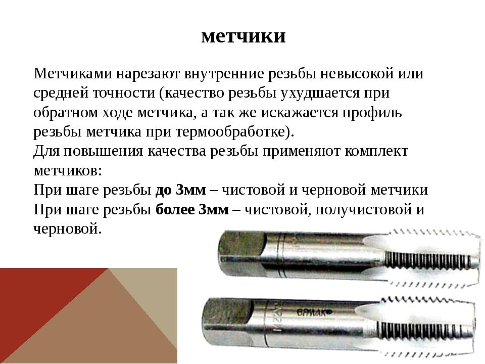 метчики Метчиками нарезают внутренние резьбы невысокой или средней точности (...