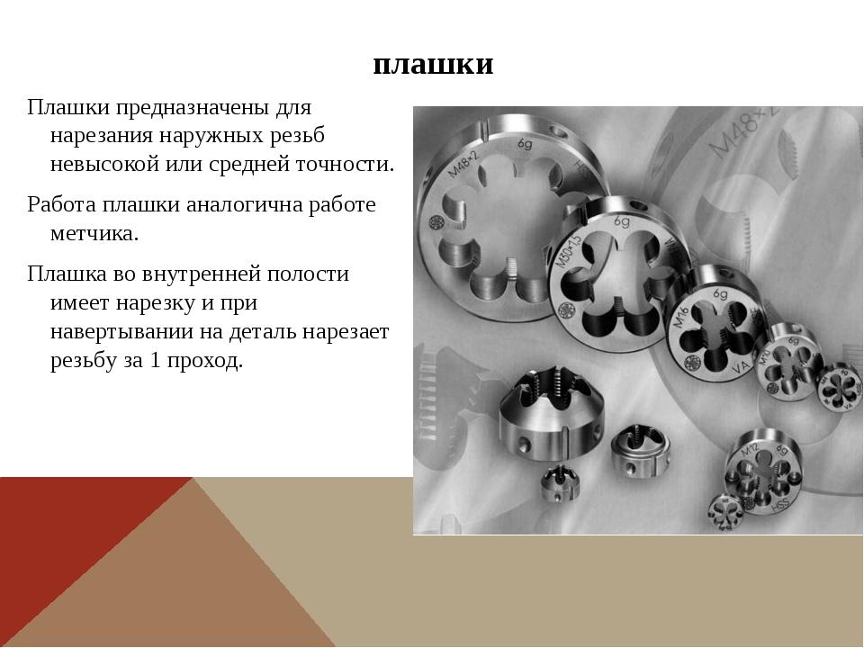 плашки Плашки предназначены для нарезания наружных резьб невысокой или средне...