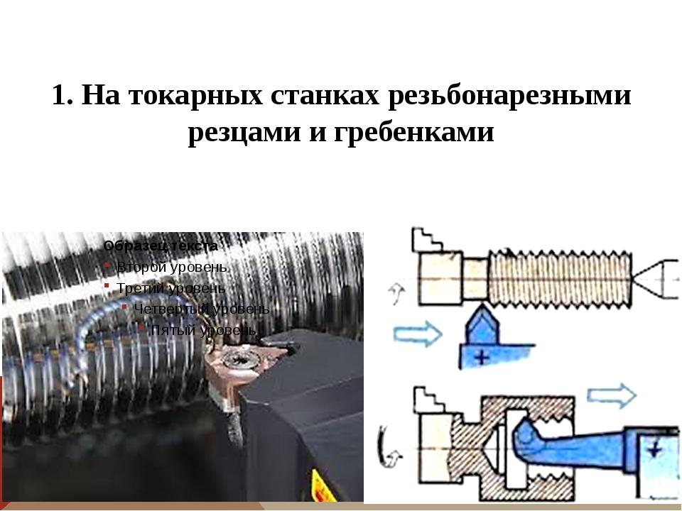 1. На токарных станках резьбонарезными резцами и гребенками