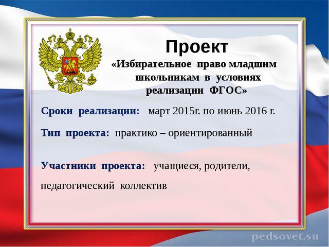 Проект «Избирательное право младшим школьникам в условиях реализации ФГОС» С...