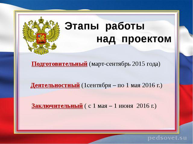 Этапы работы над проектом Подготовительный (март-сентябрь 2015 года) Деятель...