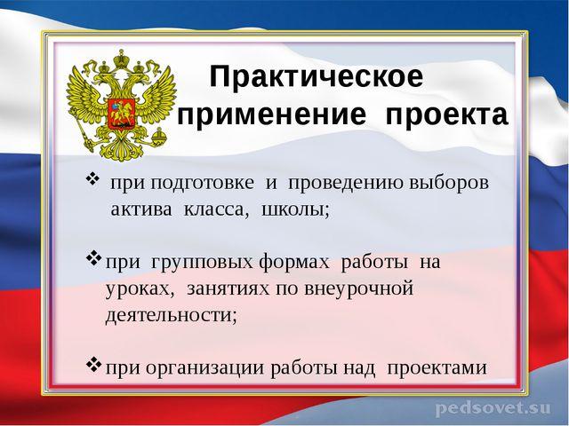 Практическое применение проекта при подготовке и проведению выборов актива кл...