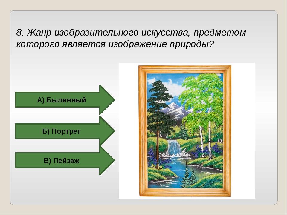 8. Жанр изобразительного искусства, предметом которого является изображение п...