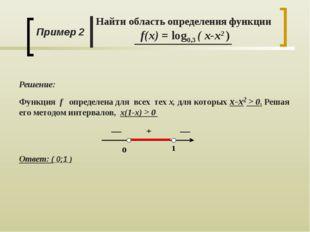 Пример 2 Найти область определения функции f(x) = log0,3 ( x-x2 ) Решение: Фу