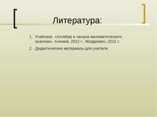 Литература: Учебники «Алгебра и начала математического анализа», Алимов, 2012