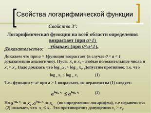 Свойства логарифмической функции Доказательство: Докажем что при a > 1функция