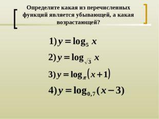 Определите какая из перечисленных функций является убывающей, а какая возраст