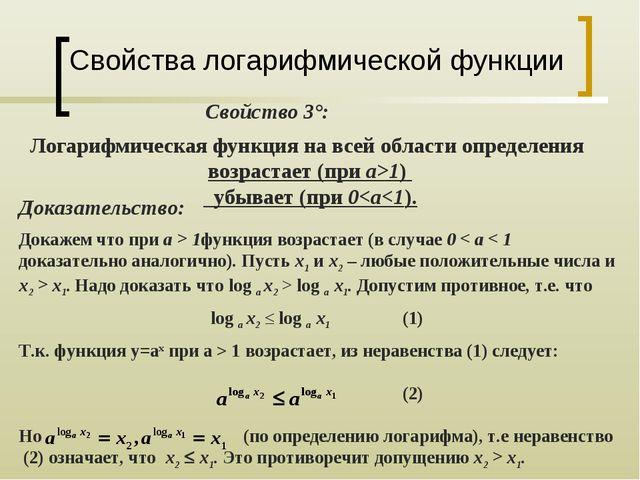 Свойства логарифмической функции Доказательство: Докажем что при a > 1функция...