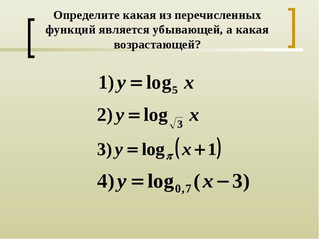 Определите какая из перечисленных функций является убывающей, а какая возраст...