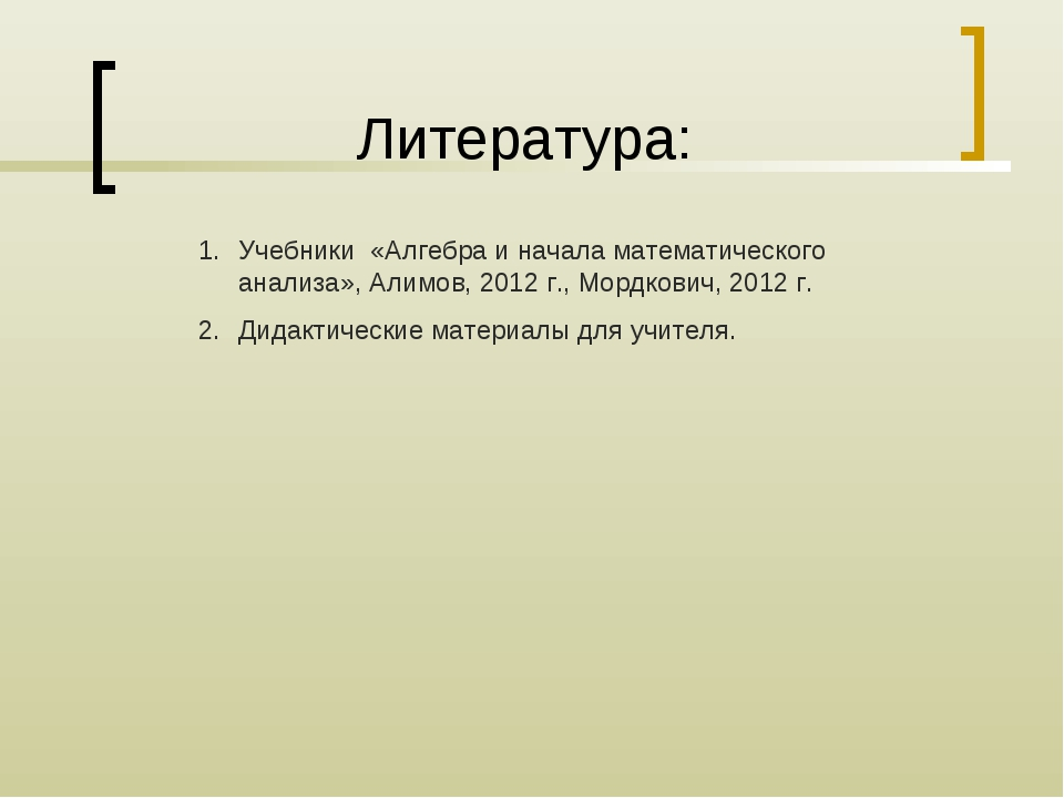 Литература: Учебники «Алгебра и начала математического анализа», Алимов, 2012...