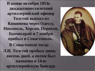 В конце октября 1854г. двадцатишестилетний артиллерийский офицер Толстой выех