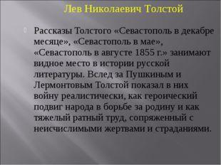 Рассказы Толстого «Севастополь в декабре месяце», «Севастополь в мае», «Севас