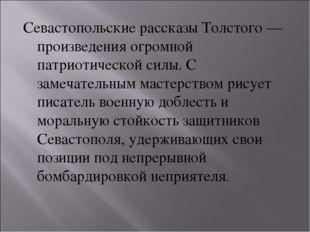 Севастопольские рассказы Толстого — произведения огромной патриотической силы