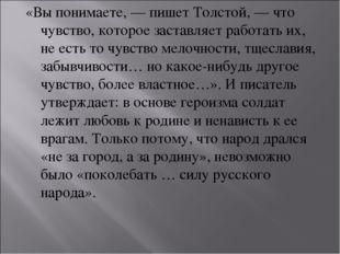 «Вы понимаете, — пишет Толстой, — что чувство, которое заставляет работать их