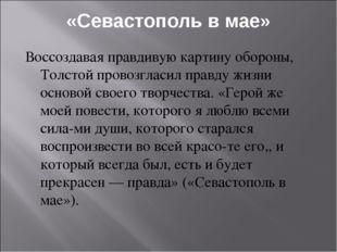 «Севастополь в мае» Воссоздавая правдивую картину обороны, Толстой провозглас