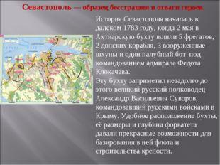 Севастополь — образец бесстрашия и отваги героев. История Севастополя началас