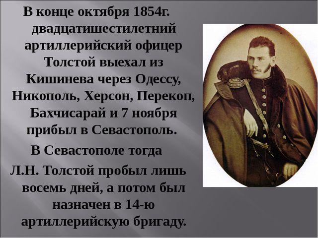 В конце октября 1854г. двадцатишестилетний артиллерийский офицер Толстой выех...