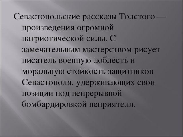 Севастопольские рассказы Толстого — произведения огромной патриотической силы...