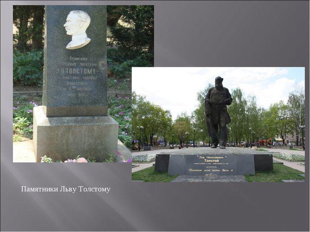 Памятники Льву Толстому