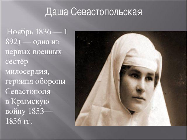 Даша Севастопольская Ноябрь1836—1892)— одна из первых военных сестёр мил...