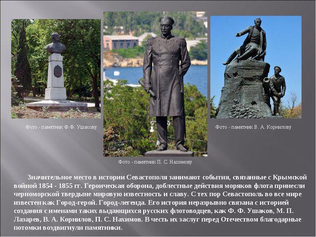 Значительное место в истории Севастополя занимают события, связанные с Крымс...