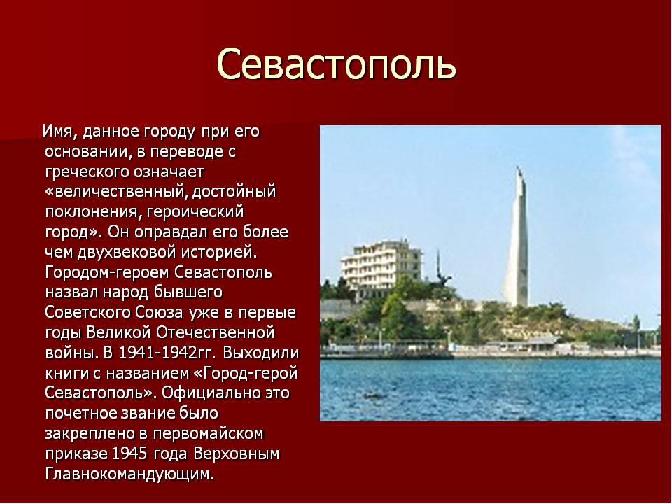 Почему севастополь назвали севастополь