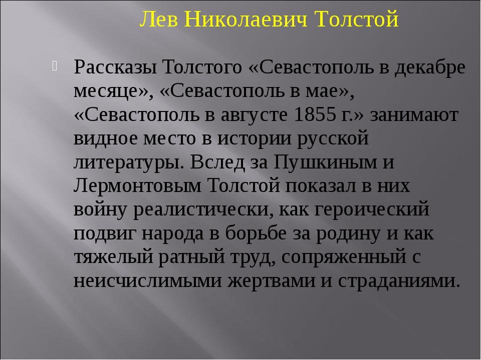 Рассказы Толстого «Севастополь в декабре месяце», «Севастополь в мае», «Севас...