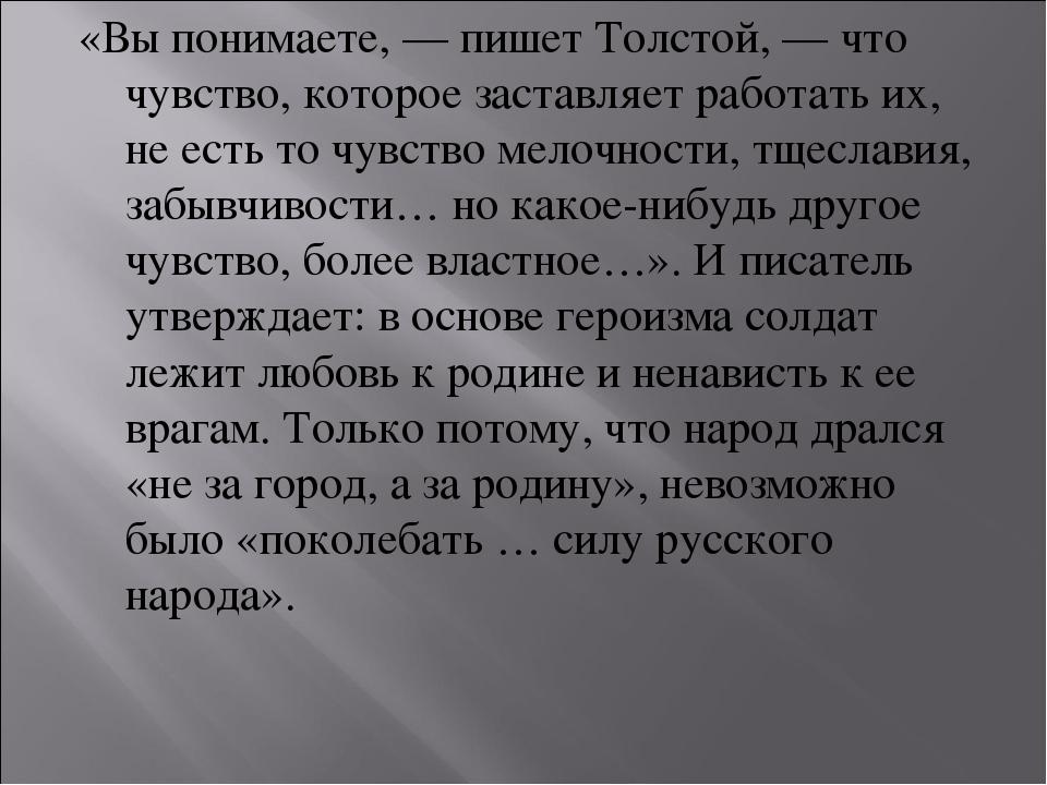 «Вы понимаете, — пишет Толстой, — что чувство, которое заставляет работать их...