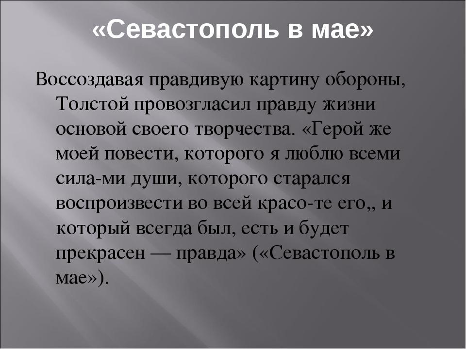 «Севастополь в мае» Воссоздавая правдивую картину обороны, Толстой провозглас...