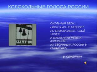 КОЛОКОЛЬНЫЕ ГОЛОСА РОССИИ ОКОЛЬНЫЙ ЗВОН… НИКТО НАС НЕ НЕВОЛИТ, НО МУЗЫКА ИМЕ
