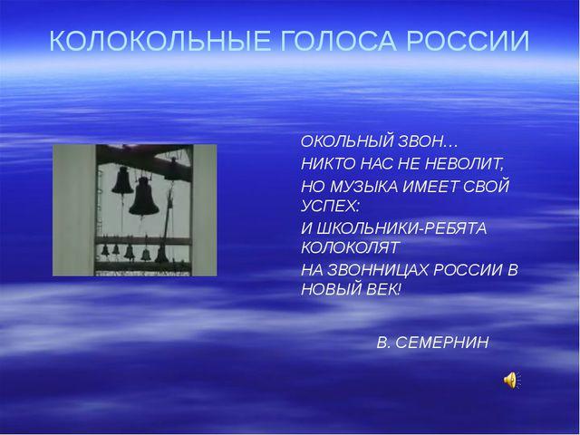 КОЛОКОЛЬНЫЕ ГОЛОСА РОССИИ ОКОЛЬНЫЙ ЗВОН… НИКТО НАС НЕ НЕВОЛИТ, НО МУЗЫКА ИМЕ...