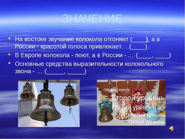 ЗНАЧЕНИЕ На востоке звучание колокола отгоняет (____), а в России - красотой...