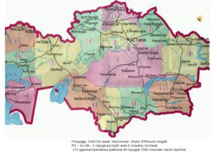 Площадь: 2000724 км/кв Население: 16млн 878тысяч людей РК – 14 обл., 2 города