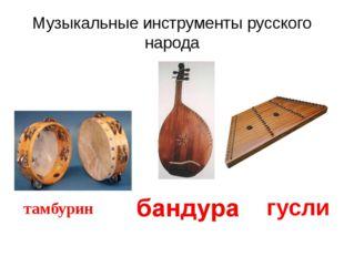 Музыкальные инструменты русского народа тамбурин гусли