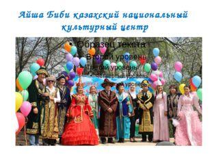 Айша Биби казахский национальный культурный центр