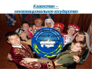Казахстан – многонациональное государство