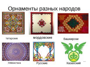 Орнаменты разных народов татарские мордовские башкирские Узбекистана Русские