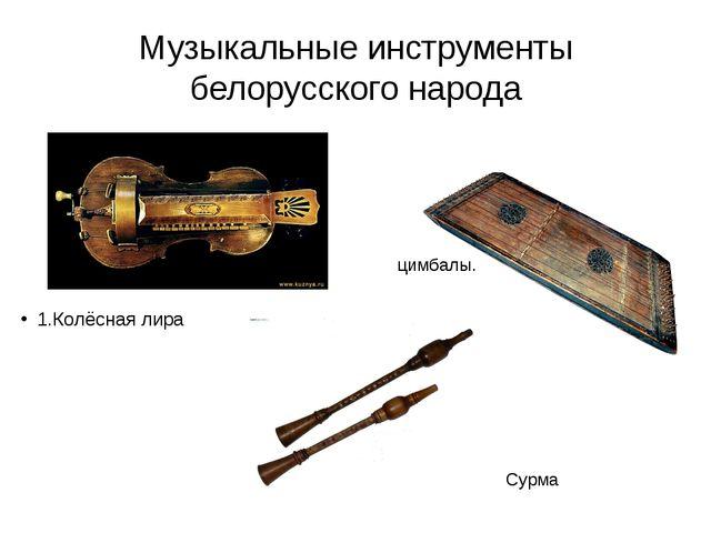Музыкальные инструменты белорусского народа 1.Колёсная лира цимбалы. Сурма