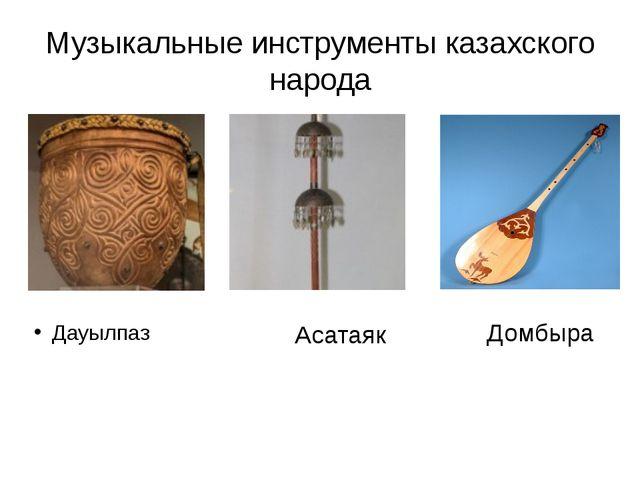 Музыкальные инструменты казахского народа Дауылпаз Асатаяк Домбыра