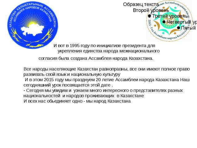 И вот в 1995 году по инициативе президента для укрепления единства народа ме...