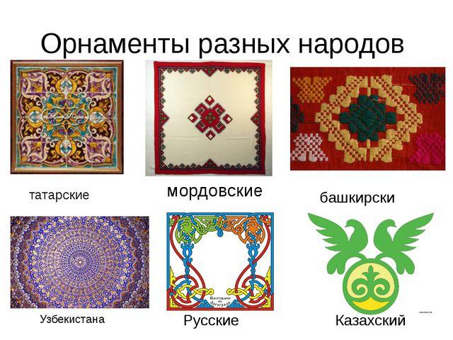 Орнаменты разных народов татарские мордовские башкирские Узбекистана Русские...