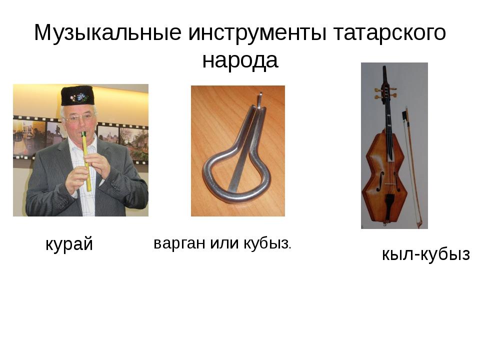 Музыкальные инструменты татарского народа варган или кубыз. курай кыл-кубыз