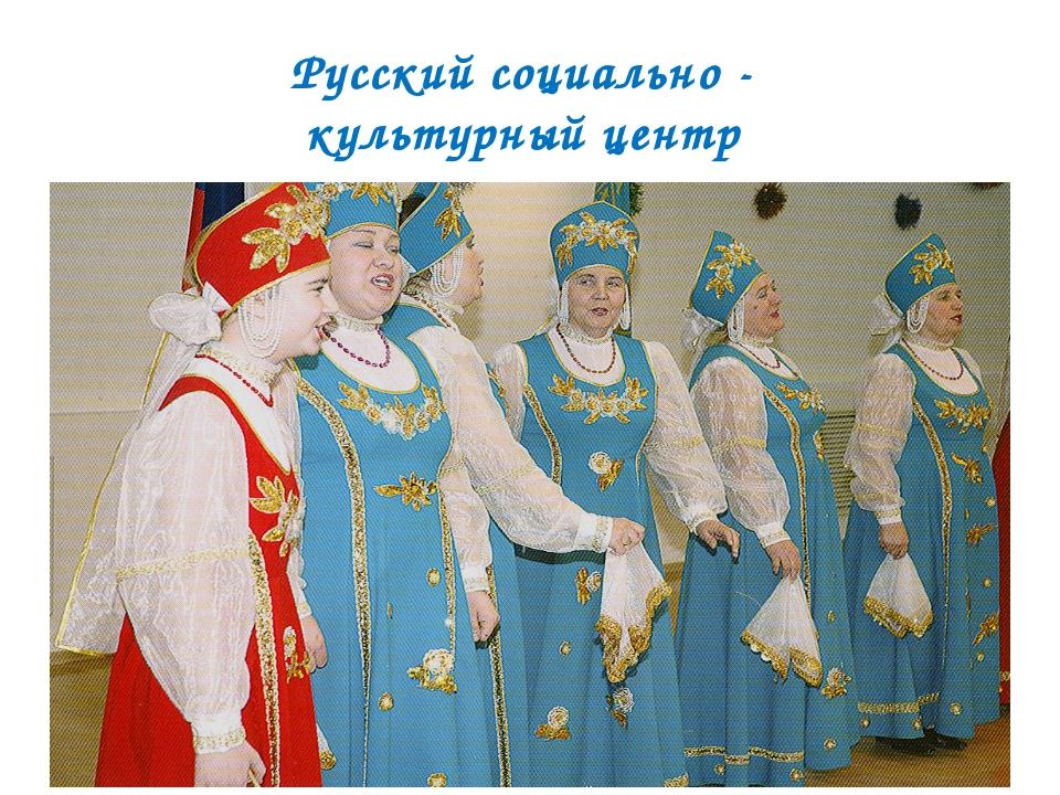 Русский социально - культурный центр