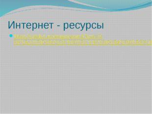 Интернет - ресурсы https://yandex.ru/images/search?text=%D0%BA%D0%B0%D1%80%D1
