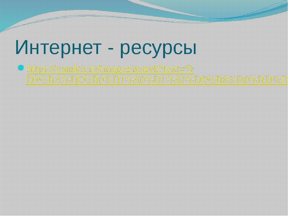 Интернет - ресурсы https://yandex.ru/images/search?text=%D0%BA%D0%B0%D1%80%D1...