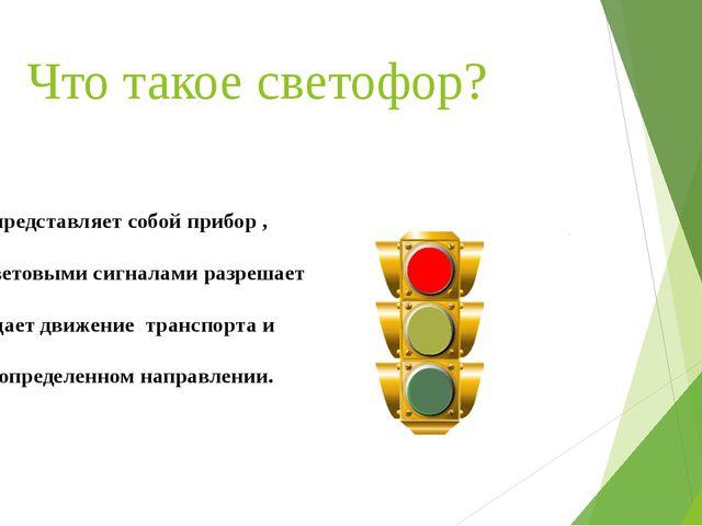 Что такое светофор? Светофор представляет собой прибор , который световыми си...